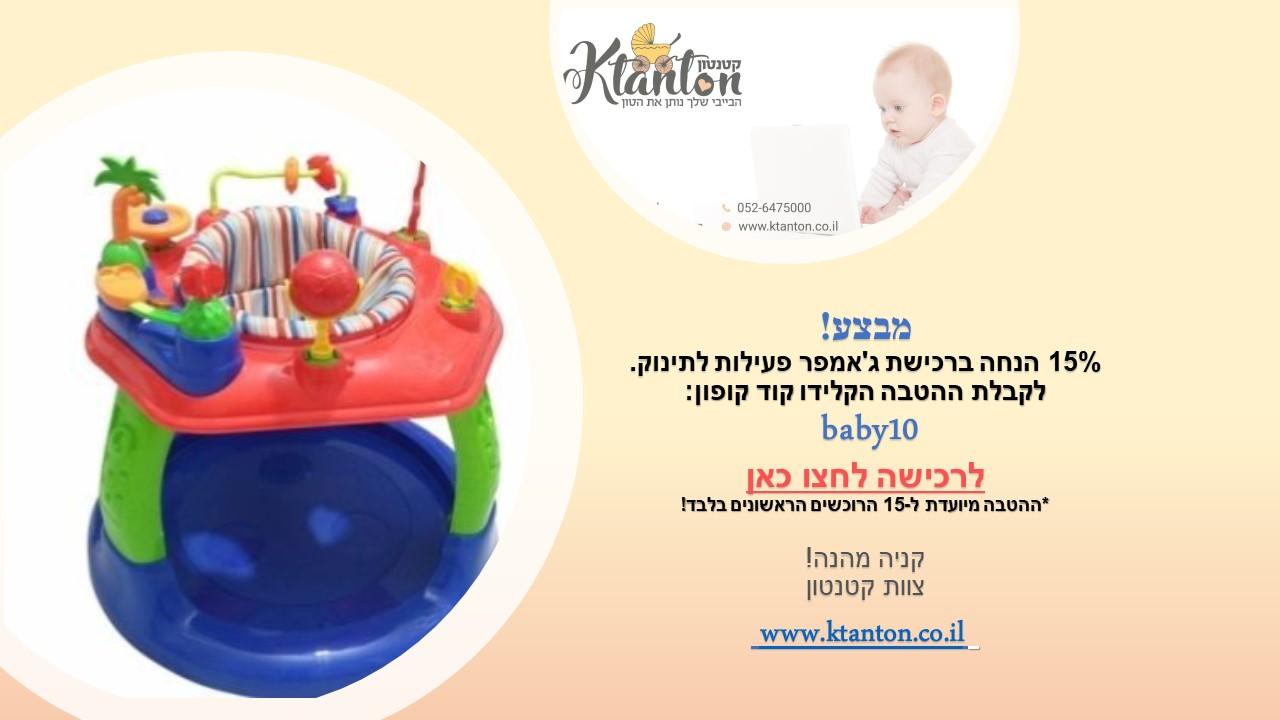 מעולה  גאמפר פעילות | הליכון | משחקים לתינוקות | עגלות | קטנטון GI-78